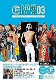 クリエイターズ・ファイル Vol.03 (DVD付き) (ヨシモトブックス)