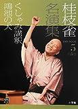 桂枝雀名演集〈第5巻〉くしゃみ講釈・鴻池の犬 (小学館DVD BOOK)