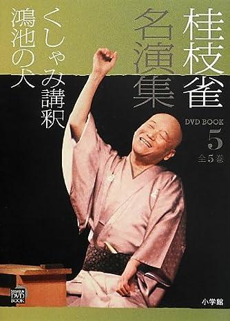 桂枝雀名演集 (第5巻) (小学館DVD BOOK)