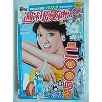 週刊漫画TIMES 2010年 08月 06日号 [雑誌]