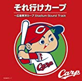 それ行けカープ~広島東洋カープ Stadium Sound Track - ARRAY(0x12b17b00)