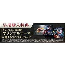 【PS4】仮面ライダー クライマックスファイターズ【早期購入特典】PlayStation 4専用オリジナルテーマがもらえるプロダクトコード(封入)