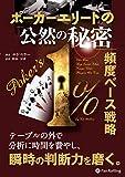 ポーカーエリートの「公然の秘密」 頻度ベース戦略 (カジノブックシリーズ)