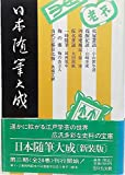 日本随筆大成〈第2期 第2巻〉
