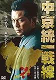 中京統一戦線[DVD]