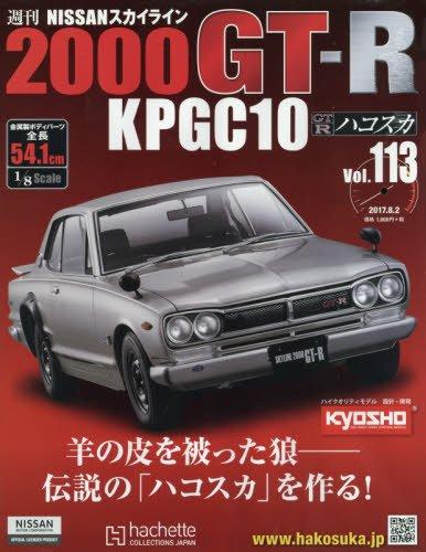 週刊NISSANスカイライン2000GT-R KPGC10 (109) 2017年 8/2 号 [雑誌]