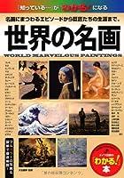 世界の名画 (「わかる!」本)