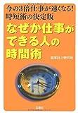 なぜか仕事ができる人の時間術  (宝島社文庫)