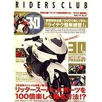 RIDERS CLUB (ライダース クラブ) 2008年 07月号 [雑誌]