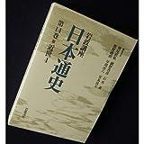 岩波講座 日本通史〈第14巻〉近世 4