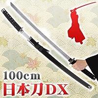 日本刀DX