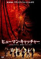 ヒューマン・キャッチャー [DVD]