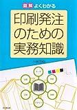 図解 よくわかる印刷発注のための実務知識 (DO BOOKS)