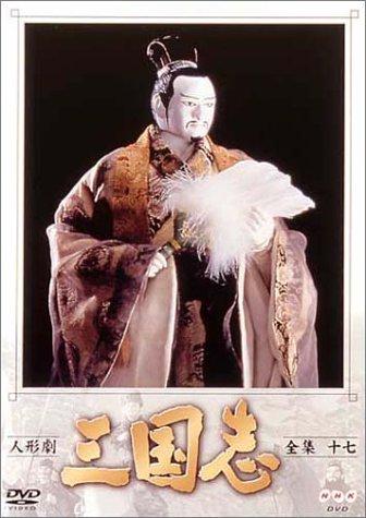 人形劇 三国志 全集 十七巻 [DVD]
