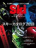 Ski カタログ 2018 (ブルーガイド・グラフィック)