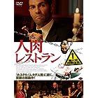 人肉レストラン [DVD]