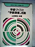 学級づくりと「学級通信」活動 (1983年) (生徒を生かす集団づくり実践講座〈13〉)