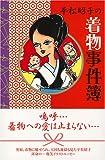 着物事件簿 / 平松 昭子 のシリーズ情報を見る