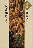 女ざかり (下) (大活字本シリーズ)