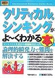 図解入門ビジネスクリティカル・シンキングがよ~くわかる本 (How‐nual Business Guide Book)