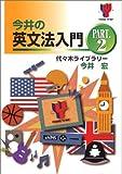 今井の英文法入門 (Part.2) (Yozemi TV‐net)