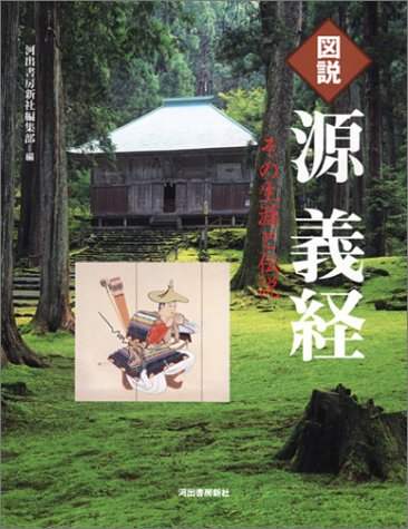 図説 源義経 (ふくろうの本/日本の歴史)