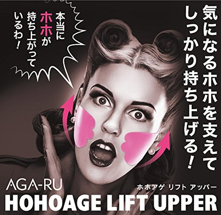 革命的満たす増加するアガール ホホアゲリフトアッパー