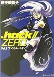 .hack//ZERO〈Vol.1〉ファントム・ペイン (角川スニーカー文庫)