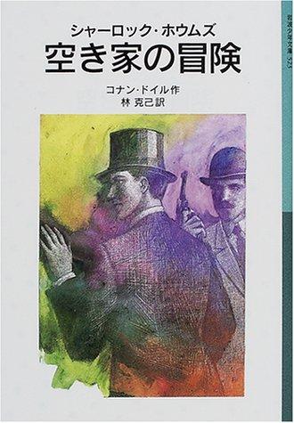 シャーロック・ホウムズ空き家の冒険―ホウムズの冒険シリーズ (岩波少年文庫)の詳細を見る