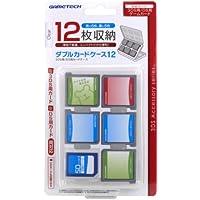 3DS/DSカード用ケース『ダブルカードケース12(クリア)』