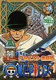 ONE PIECE ワンピース フォースシーズン アラバスタ・激闘篇 R-4 [レンタル落ち]