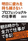 渡部卓 (著)(21)新品: ¥ 1,380ポイント:39pt (3%)