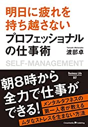 【読んだ本】 明日に疲れを持ち越さない プロフェッショナルの仕事術 ビジネスライフ