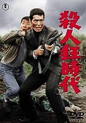 殺人狂時代 [DVD]