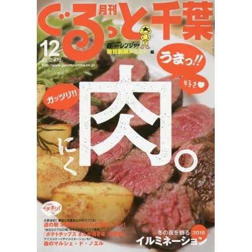月刊ぐるっと千葉 2017年 12 月号 [雑誌]