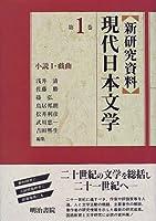 新研究資料現代日本文学〈第1巻〉小説1・戯曲