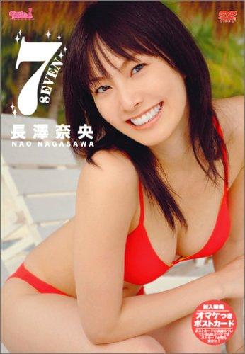 長澤奈央 7 SEVEN [DVD]
