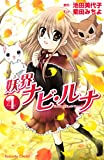 妖界ナビ・ルナ(4) (なかよしコミックス)