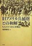 旧アメリカ兵捕虜との和解: もうひとつの日米戦史