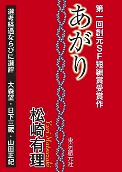 [松崎 有理]のあがり -Sogen SF Short Story Prize Edition- 創元SF短編賞受賞作