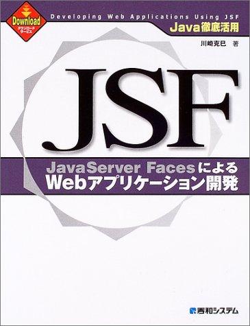 JSF(JavaServer Faces)によるWebアプリケーション開発―Java徹底活用の詳細を見る