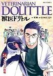 獣医ドリトル 14 (ビッグコミックス)