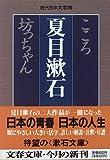こころ 坊っちゃん (文春文庫―現代日本文学館)