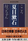 こころ 坊っちゃん (文春文庫—現代日本文学館)