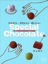 スペシャルチョコレート―かんたん・かわいい・おいしい (saita mook)