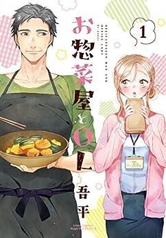 [吾平]のお惣菜屋とOL 1 (リラクトコミックス)