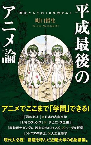 (167)平成最後のアニメ論: 教養としての10年代アニメ (ポプラ新書 ま 5-3)
