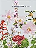 花を愛して―熊田千佳慕の世界