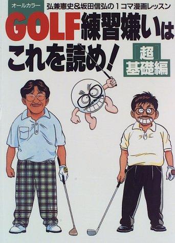 GOLF練習嫌いはこれを読め! 超基礎編―弘兼憲史&坂田信弘の1コマ漫画レッスンの詳細を見る