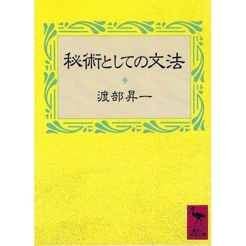秘術としての文法 (講談社学術文庫)の詳細を見る